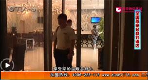全球轻商务酒店—都市118连锁酒店