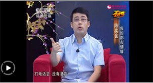 CCTV《奋斗》陈奕含节目-央视版