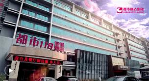 都市118连锁酒店全面升级宣传片