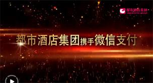 都市酒店集团·微信智慧酒店新闻发布会