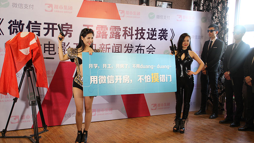 中国经济网:《微信开房 干露露科技逆袭》微电影开机新闻发布会召开