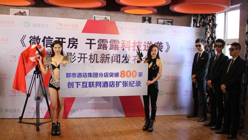 中国网:《微信开房 干露露科技逆袭》微电影开机新闻发布会召开