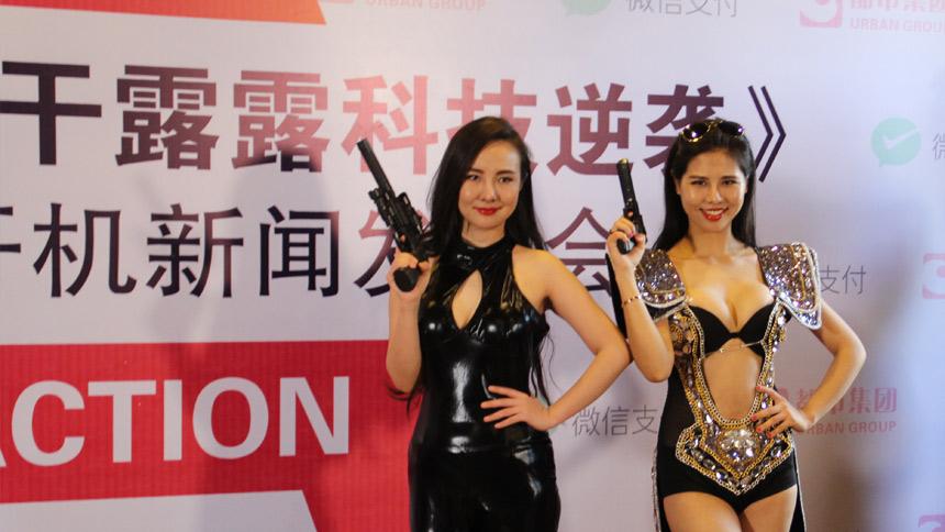中国日报网:《微信开房 干露露科技逆袭》微电影开机新闻发布会召开