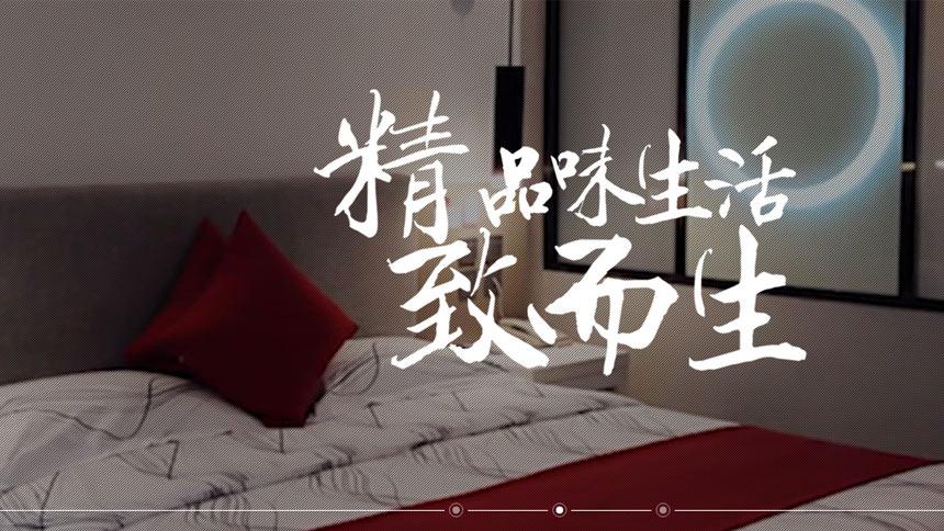 青岛首家车+房合体了!酒店加盟跨界体验再升级