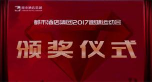 2017年都市酒店集团趣味运动会颁奖