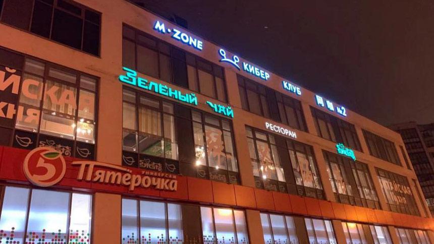 海外资本抢滩第一弹 都市酒店集团入主俄罗斯电竞市场