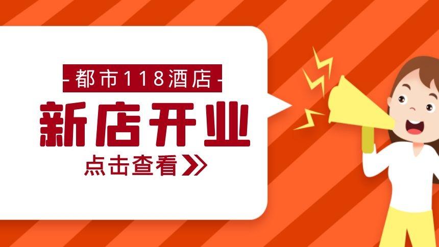 """开启""""玫""""好暑期生活 都市118连锁酒店(济南平阴文羽光明店)盛大开业"""