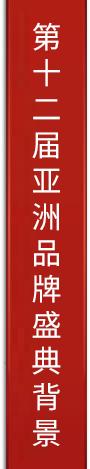 第十二届亚洲品牌盛典背景