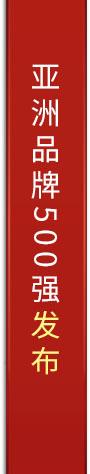 亚洲品牌500强发布