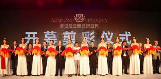 亚洲品牌盛典