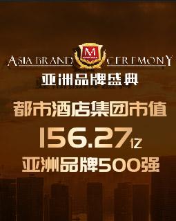 都市酒店集团挺进亚洲品牌500强